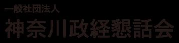 一般社団法人神奈川政経懇話会